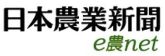 232_日本農業新聞