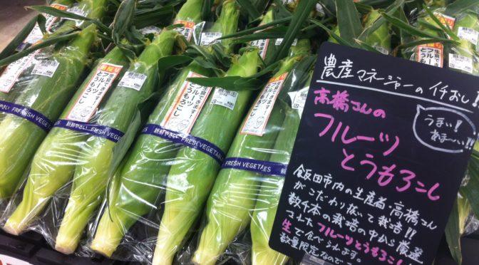 飯田市内でもお求め頂けます。たはたタカハシの『フルーツとうもろこし』